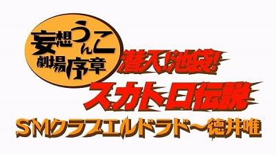 妄想うんこ劇場 序章 潜入!池袋!スカトロ伝説 SMクラブエルドラド~徳井唯サンプル22