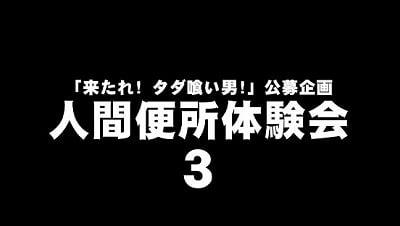 「来たれ!タダ喰い男!」公募企画 人間便所体験会 3サンプル22