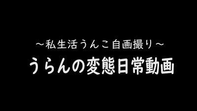 ~私生活うんこ自画撮り~うらんの変態日常動画サンプル20