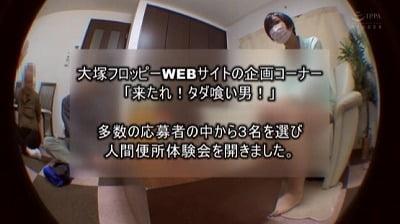 AVメーカー大塚フロッピー公募企画「人間便所体験会」1作目