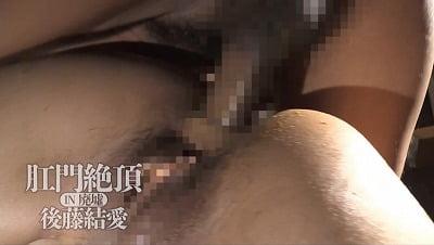 NG無しAV女優【後藤結愛】肛門拡張、浣腸、塗糞&肛門性交サンプル24