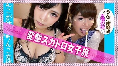 【美らかのん】×【天音うらん】ウンコ歯磨きは友情の証!サンプル22