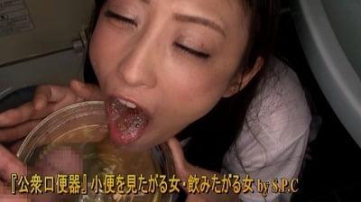 飲尿専用人間便器女!男の小便を飲む女【公衆口便器】サンプル17