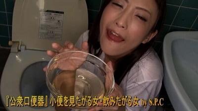 飲尿専用人間便器女!男の小便を飲む女【公衆口便器】サンプル19